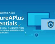 SecureAPlus Essentials License Key